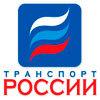 XI Международная выставка Транспорт России