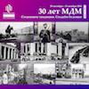 30 лет МДМ. Сохраняем традиции. Создам будущее