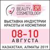 2-я Международная выставка индустрии красоты и косметики CENTRAL ASIA BEAUTY EXPO
