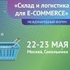 Форум СКЛАД и ЛОГИСТИКА для E-COMMERCE