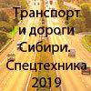 Специализированная выставка транспорта, дорожного строительства и оборудования Транспорт и дороги Сибири. Спецтехника 2019