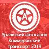 Специализированная выставка Уральский автосалон. Коммерческий транспорт 2019