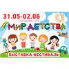 Комплексная выставка товаров и услуг для детей МИР ДЕТСТВА 2019