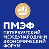 Петербургский международный экономический форум. ПМЭФ – 2019