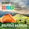 Специализированная выставка товаров туризма, охоты и рыбалки.