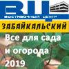 Двенадцатая специализированная выставка-ярмарка Все для сада и огорода 2019
