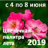 Специализированная выставка-ярмарка для цветоводов и садоводов Цветочная палитра лета