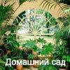 2-я специализированная выставка-ярмарка Домашний сад