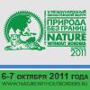 Пятый международный экологический Форум Природа без границ