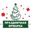 Праздничная ярмарка К новому году