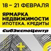 19-ая специализированная выставка Ярмарка недвижимости. Ипотека. Кредиты