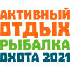 Межрегиональная специализированная выставка-ярмарка Активный отдых. Рыбалка. Охота 2021