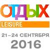 22-я Международная Туристическая Выставка ОТДЫХ LEISURE