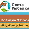 20-ая международная выставка Охота. Рыбалка