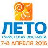 Международная туристская выставка ЛЕТО 2016