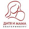 III-я Международная выставка ДИТЯ И МАМА. ЕКАТЕРИНБУРГ 2011