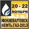 18-я международная специализированная выставка Сургут. Нефть и Газ-2013