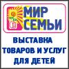 Южно-российский форум Мир семьи