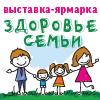 Выставка-ярмарка Здоровье семьи