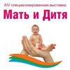 14 специализированная выставка Мать и Дитя. Здоровье.Воспитание. Развитие