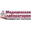 Конференция-выставка МЕДИЦИНСКАЯ ЛАБОРАТОРИЯ