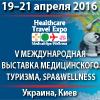 V Юбилейная Международная выставка медицинского туризма, SPAWellness – Healthcare Travel Expo