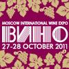 1-я Московская международная выставка ВИНО Moscow International Wine Expo