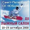 Международная выставка-продажа туристических путевок, спортивных товаров и услуг XIII Лыжный Салон