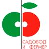 16-я выставка Садовод и Фермер – 2014