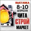 Читастроймаркет-2015
