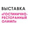Выставка Гостинично-ресторанный Олимп