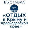 Туристическая выставка ОТДЫХ в Крыму и Краснодарском крае