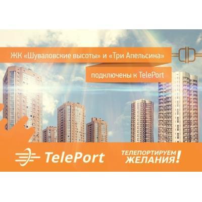 Все больше жилых комплексов в Петербурге подключается к системе постаматов TelePort
