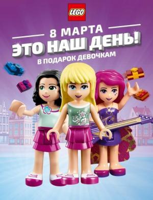 Праздник LEGO «Это наш день!» распахнет двери в ТЦ «МЕГА Белая Дача»