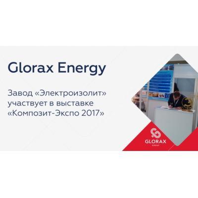 """ПАО """"Электроизолит"""" участвует в выставке """"Композит-Экспо 2017"""""""