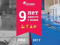 Фитнес-центр «Олимп» (входит в Glorax Group) празднует 9-летие!