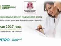 Международный саммит медицинских сестер 2017