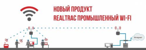 ГК «РТЛ Сервис» представила продукт для создания промышленных беспрорводных Wi-Fi сетей