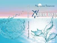 «Живая вода»: жанр дневниковой прозы становится популярен в литературе