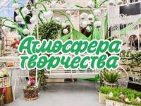 «Атмосфера Творчества» приглашает любителей рукоделия на выставку-продажу