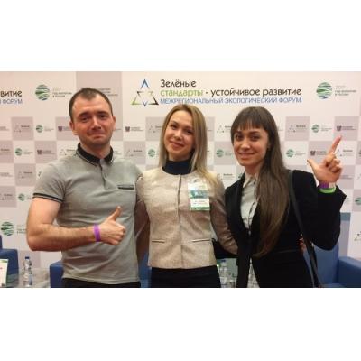 Эксперт СЕРКОНС принял участие в Межрегиональном экологическом форуме «Зеленые стандарты — устойчивое развитие»