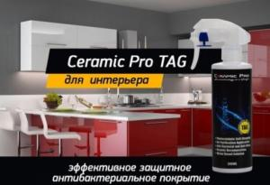 Ceramic Pro TAG – защитное инновационное решение двойного действия