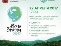 Масштабный праздник «День Земли-2017» состоится в парке «Покровское-Стрешнево»