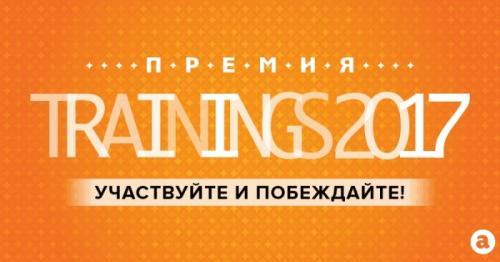 Открыт прием заявок на участие в Премии Trainings в номинации «Территория включенности»