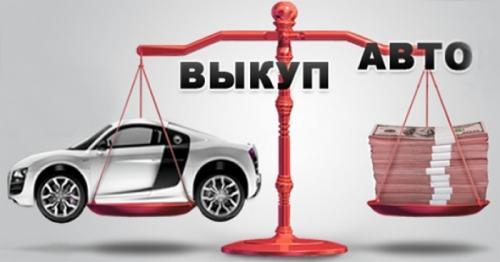 Выкуп авто – нужная услуга в любой жизненной ситуации