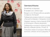 Дизайнер Светлана Ильина стала лучшим дизайнером года