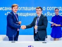 Яндекс и «Просвещение» заявили о намерении создать образовательную платформу
