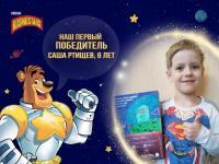 «Нестле» и Kosmostars нашли новых звезд: подведены итоги конкурса «Ищем новую звезду»