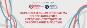 Врачи со всей России узнали о новых подходах к вторичной профилактике сердечно-сосудистых заболеваний