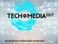Прием заявок на конкурс Tech in Media'17 открыт